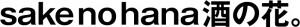 Sake no Hana logo