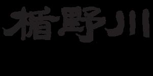 Tatenokawa sake brewery logo