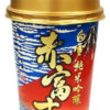 Red Fuji 1 cup