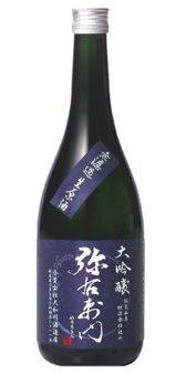 Tengu Sake Yamatogawa Shuzo Yauemon Snow Blossom Daiginjo Muroka Nama Genshu